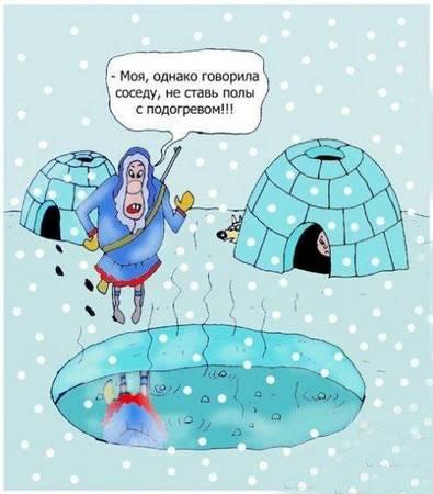 юмор про теплый пол