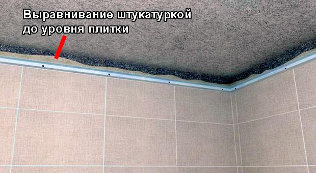 Выравнивание уровня стены для крепления каркаса над плиткой