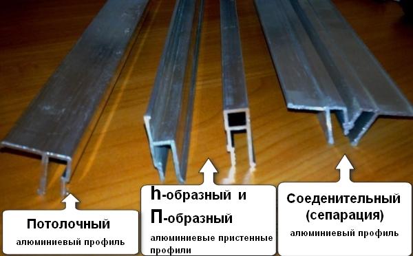 Виды алюминиевых профилей для натяжных потолков
