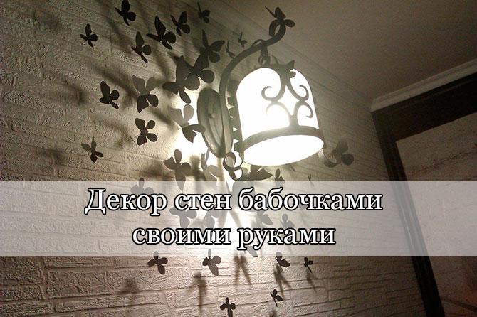 Декор стен с помощью бабочек