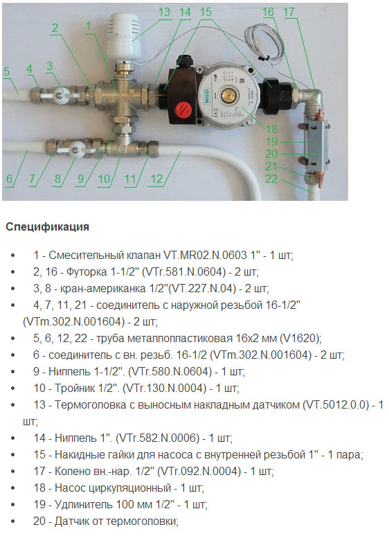 На фото система смешивания от Valtec c авторегулировкой