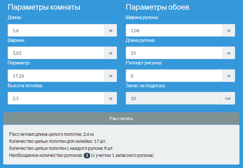 расчёт обоев онлайн