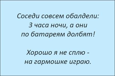 Закона о шуме в квартире москва