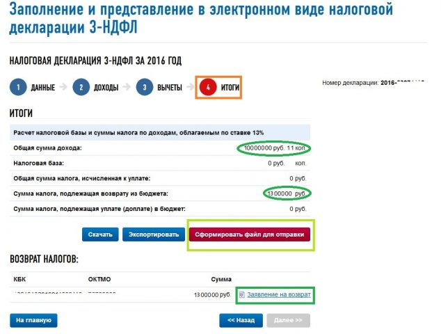 Подача документов